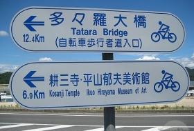 Japanse bouwsteen eilandjes en bruggen per fiets iki Travels reis japan