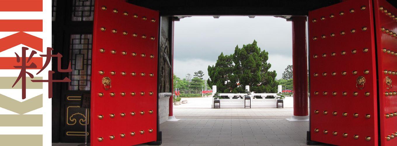 Taiwan en Japan rondreis Banner