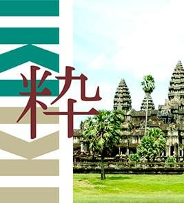 reis Cambodja vakantie Cambodja